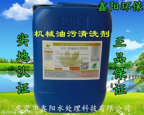 机械油污清洗剂配方