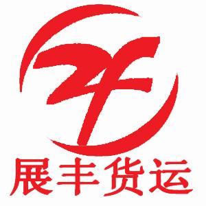 南京到香港货运公司,南京展丰香港专线物流公司