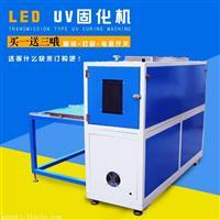 leduv机 油墨印刷光盘固化uv机 无极节能电源uv机 uv光固机