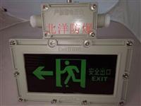 防爆疏散指示灯