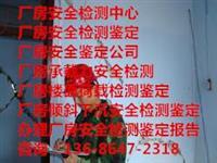 东莞市厚街镇厂房安全质量检测报告多少钱