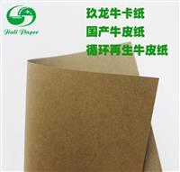 玖龙单面牛卡纸批发商 东莞伽立纸业玖龙牛卡纸厂价直销