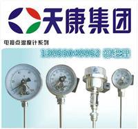 电接点温度计系列 专业生产 品质有保证 天康电接点温度计系列