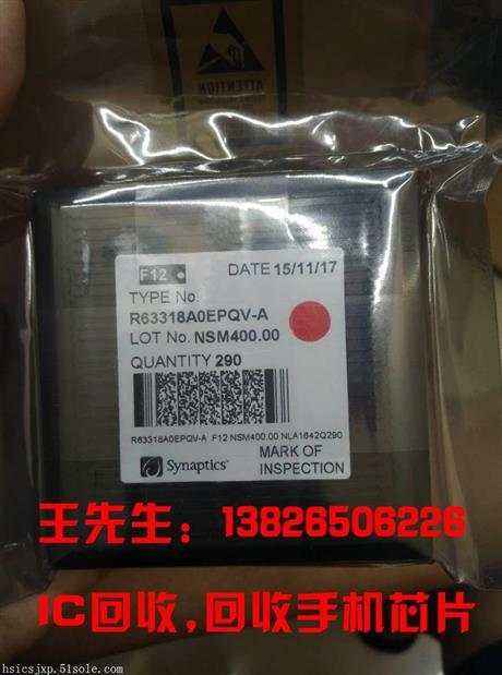 高价回收IC 深圳高价回收IC公司