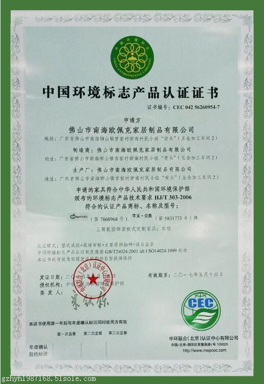 汕尾企业代办申报荣誉证书申报图片